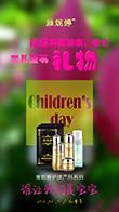 儿童节护肤品海报