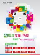 微信扫码活动海报