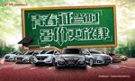本田汽车暑假促销