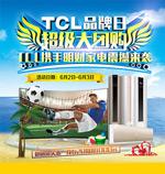 TCL超级团购日