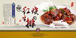 新疆美食红烧牛排