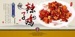 新疆美食辣子鸡