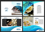 海鲜宣传画册