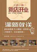 奶茶店新店开业