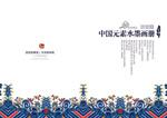 中国元素水墨画册