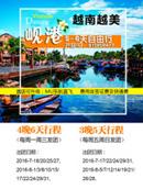 越南越美旅游海报