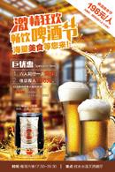 畅饮啤酒节