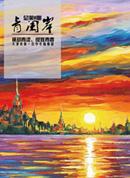 杂志校刊刊物封面