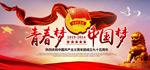 青春梦中国梦展板