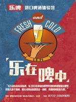 乐啤啤酒海报