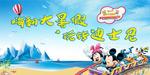 迪士尼嗨翻大暑假