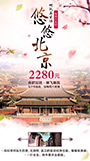 悠悠北京旅游海报