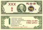 美元代金券模板