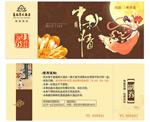 中秋节月饼礼品券
