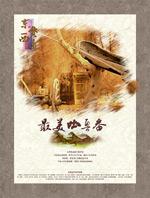 吐鲁番旅游海报