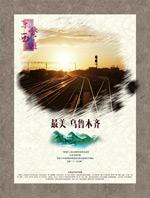 乌鲁木齐旅游海报
