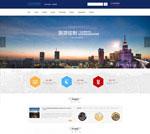 旅游宣传网页
