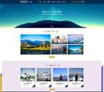 旅游网页模板
