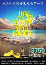 稻城旅游宣传海报