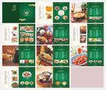 大酒店绿色菜谱