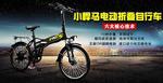 淘宝自行车海报