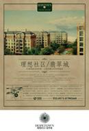 翡翠城地产海报