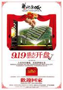 华印康城地产海报