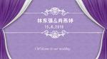 紫色婚庆背景墙