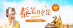 天猫泰国旅游官方