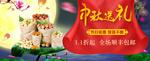 中秋节送礼海报