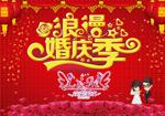 浪漫婚庆季海报