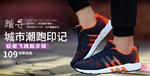 淘宝跑步鞋海报