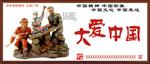 大爱中国宣传画