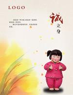 中国梦诚立身海报