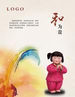 中国梦和为贵海报