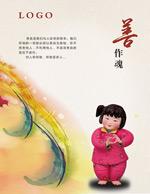 中国梦善为魂海报
