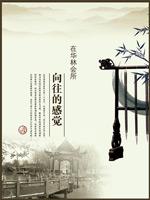 水墨中国风房地产