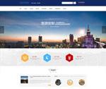 旅游定制网页模板