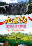 九寨沟宣传海报