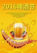 啤酒节海报素材