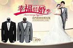 幸福结婚季海报