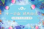 淘宝国庆节海报