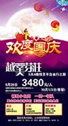 国庆芽庄旅游广告