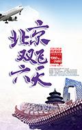 北京双飞六日游