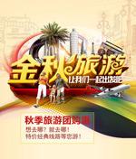 金秋旅游宣传海报
