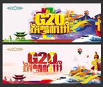 筑梦杭州G20峰会