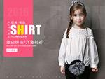 淘宝童装衬衫海报
