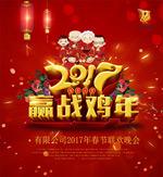2017赢战鸡年