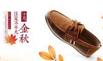 淘宝秋季男鞋海报