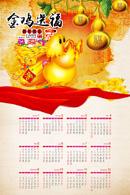 2017金鸡送福日历